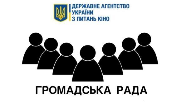 Громадська рада при Держкіно провела чергове засідання
